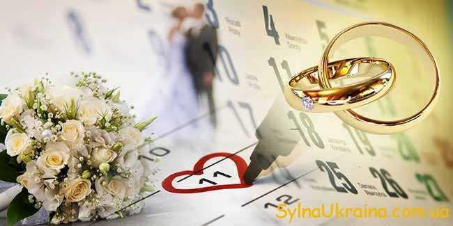 Не рекомендує церква укладати шлюб у дні найбільших свят