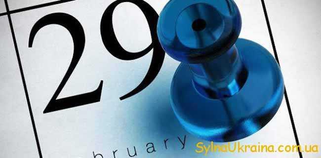 2018 рік – високосний чи ні