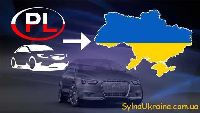 розмитнення авто в Україні в 2018 році «під ключ»