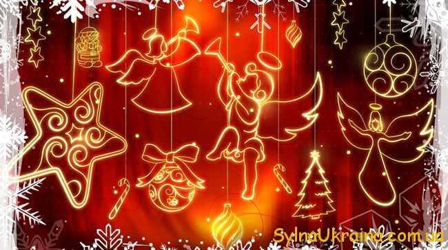 під час Новорічних свят