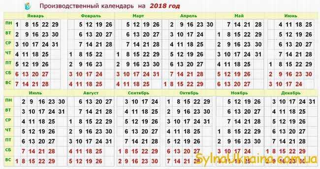 робочий календар