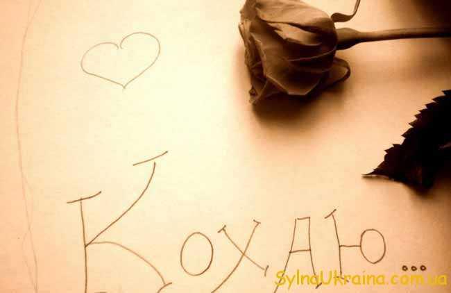 Кохання ві яким воно буде