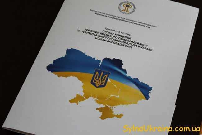 реформи місцевого українського самоврядування