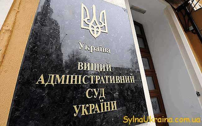 Вищий адміністративний суд