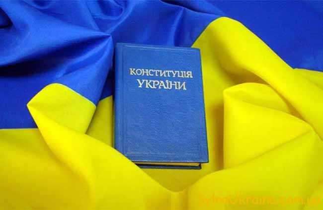 Коли буде день Конституції України 2018