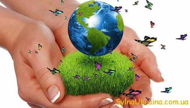 не варто забувати про Землю