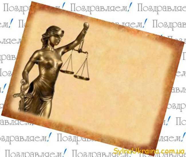 Поздравления с днём рождения мужчине юристу