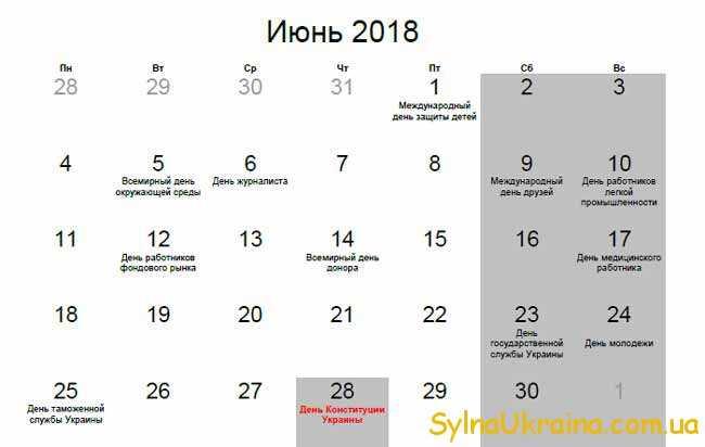 Календар свят у червні на 2018 в Україні