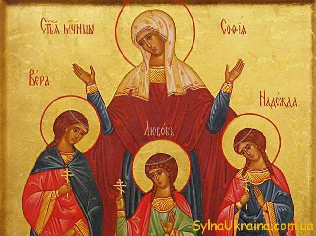 вшанування мучениць Віри, Надії, Любові, їх матері Софії