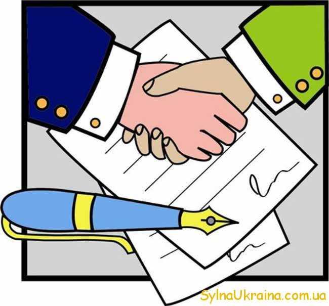 Як виглядають договори