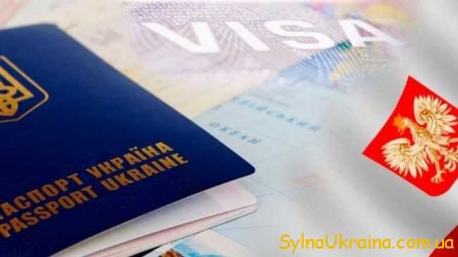 Що потрібно зробити для отримання візового дозволу?