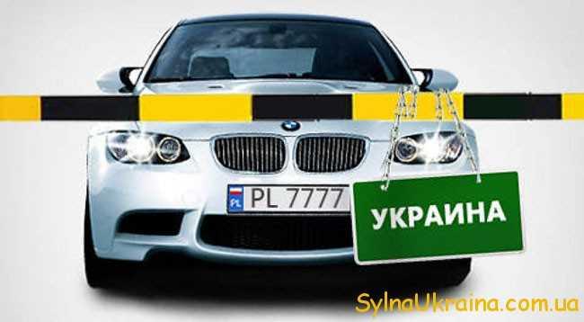 процедура покупки авто на польській реєстрації