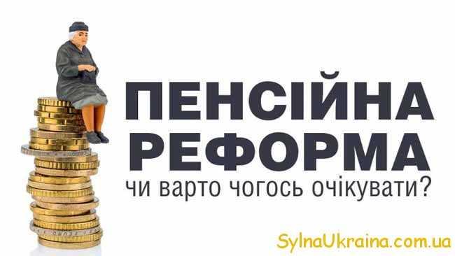 пенсійна реформа в Україн