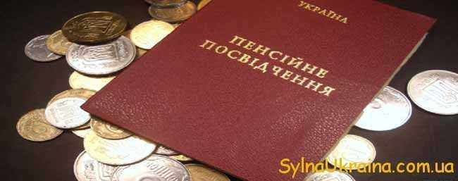 підвищення пенсії в Україні