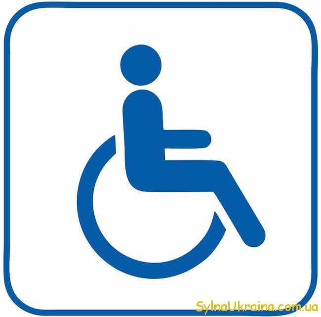 Розмір пенсії по інвалідності