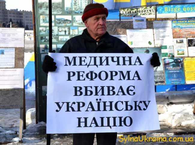 Суть медичної реформи в Україні в 2018 році