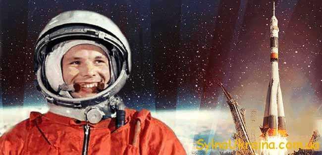 Слідом за Днем космонавтики...