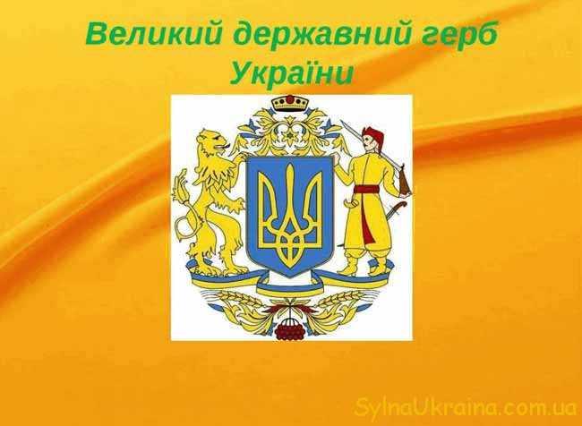 День, коли був створений герб нашої держави