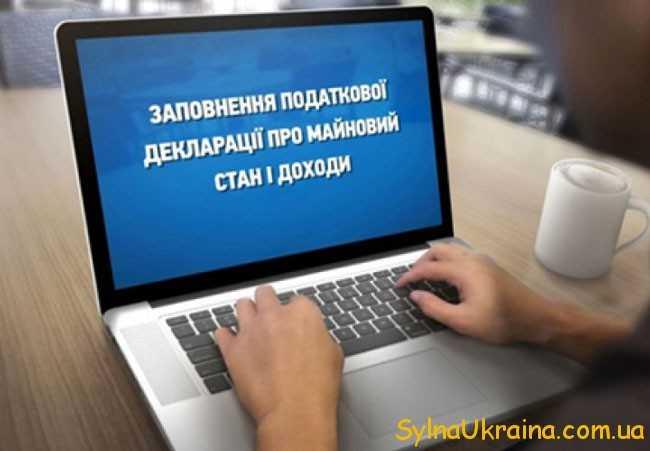 Важливість електронного декларування