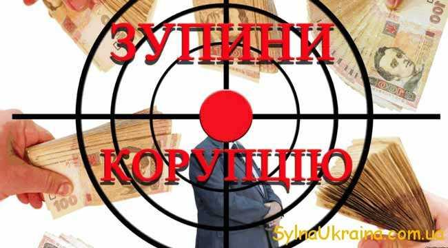 Корупція – це одна з найбільших проблем сучасної України
