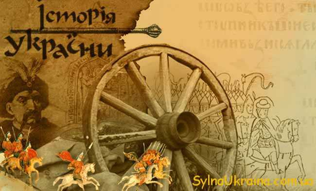 з Історії України...