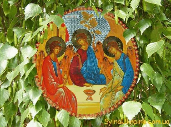 свято Святої Трійці