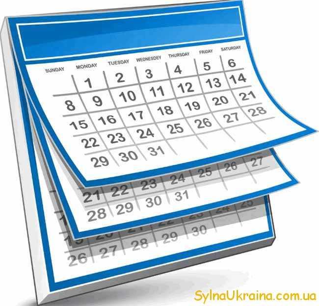 Календар – це та особлива річ