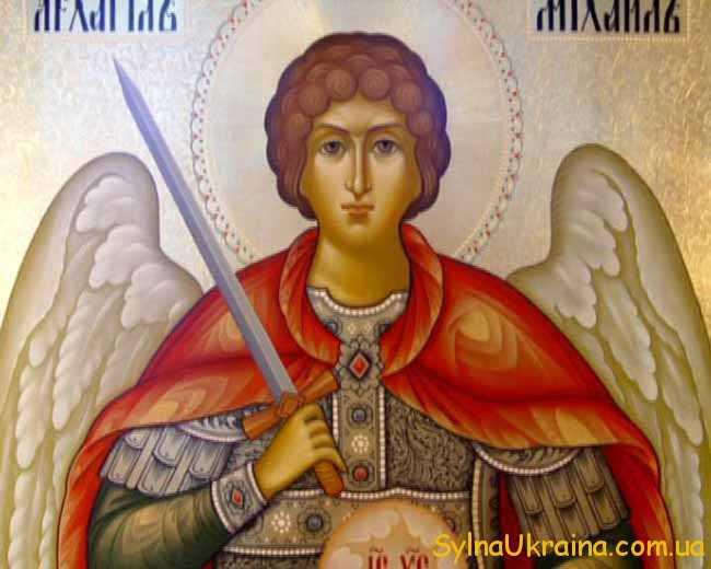 День архангела Михаїла