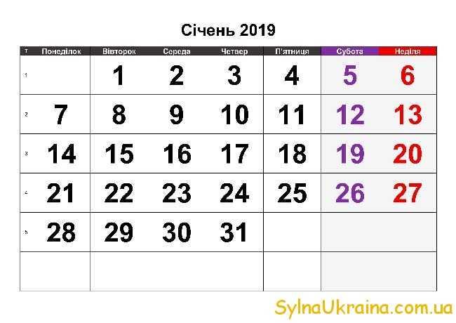 Січень 2019 року