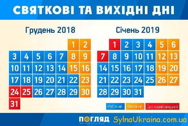 календар на січень