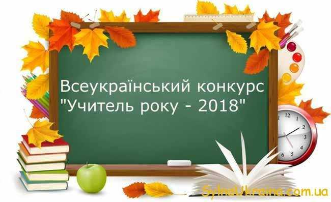 закінчилася реєстрація в конкурсі у номінації на Учитель року 2018