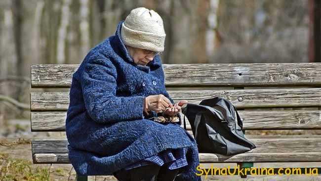 на пенсійні виплати чекають обов'язкові зміни