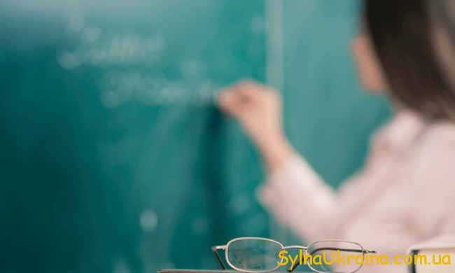 Нововведення для педагогів