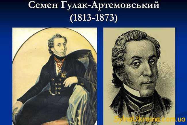 16-го лютого можна святкувати 205 років Семена Гулака-Артемовського.