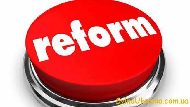 Покращити стан громадян реформа не в змозі