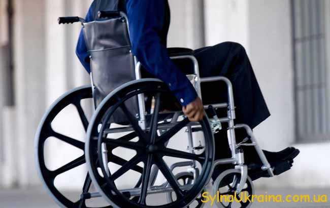 Виплати інвалідам