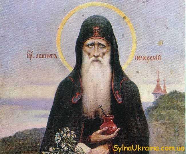 Агафон Печерський