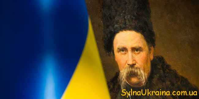 день народження, мабуть, найвідомішого українця — Тараса Шевченка