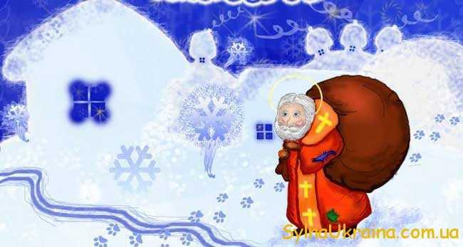 Улюблене свято малечі — Свято Миколая