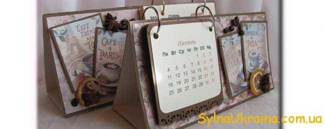 Календар – це така маленька, але дуже необхідна річ
