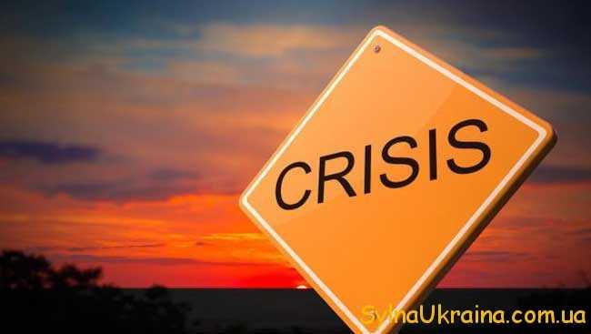 страшна економічна криза