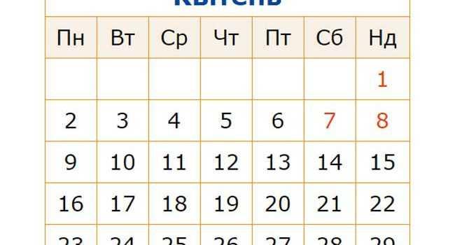 Релігійний календар на квітень 2018 року