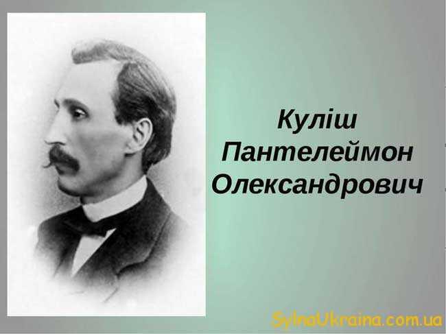 200 років з моменту народження Пантелеймона Олександровича Куліша