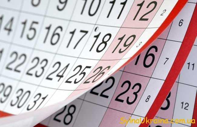 Календар завжди може бути з вами