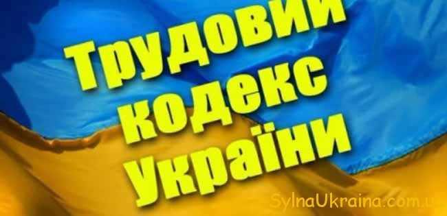 трудовий кодекс України