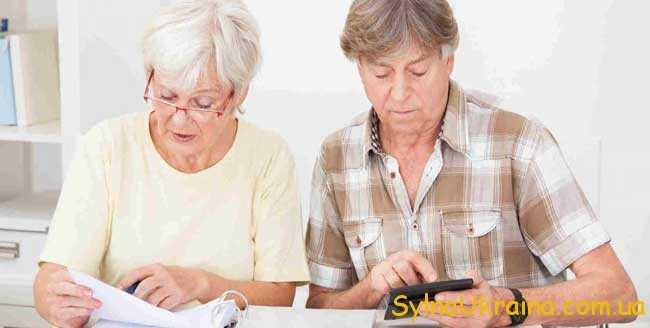 Хто може розраховувати на пенсію?