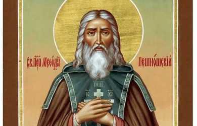 Мефодія Пешношського...
