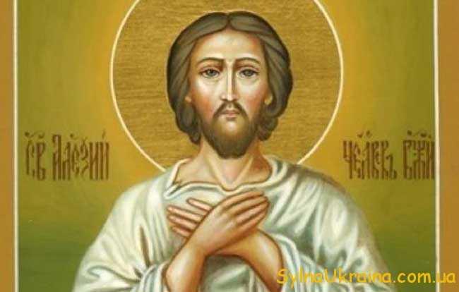 в молитвах звертаються до святого Олексія