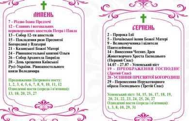 Релігіний календар на липень 2018 року в Україні