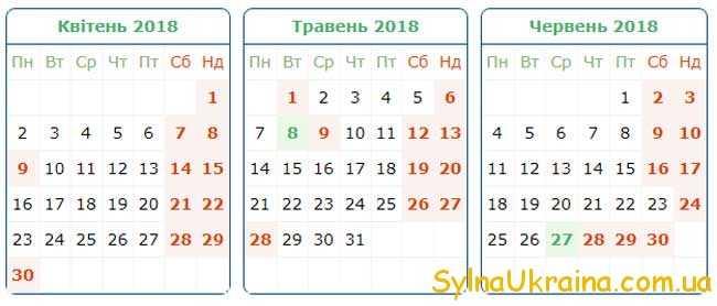 Виробничий календар на червень 2018 рік в Україні
